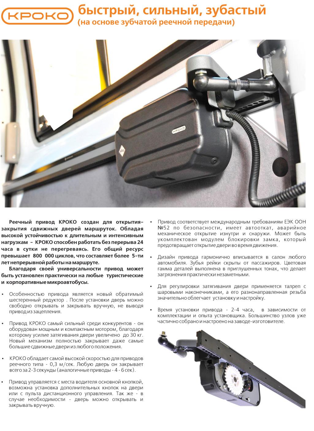 Электропривод боковой двери микроавтобусов своими руками