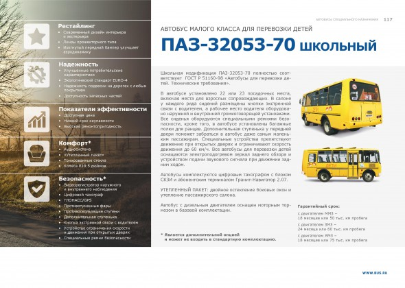 Русские автобусы / каталог 2017